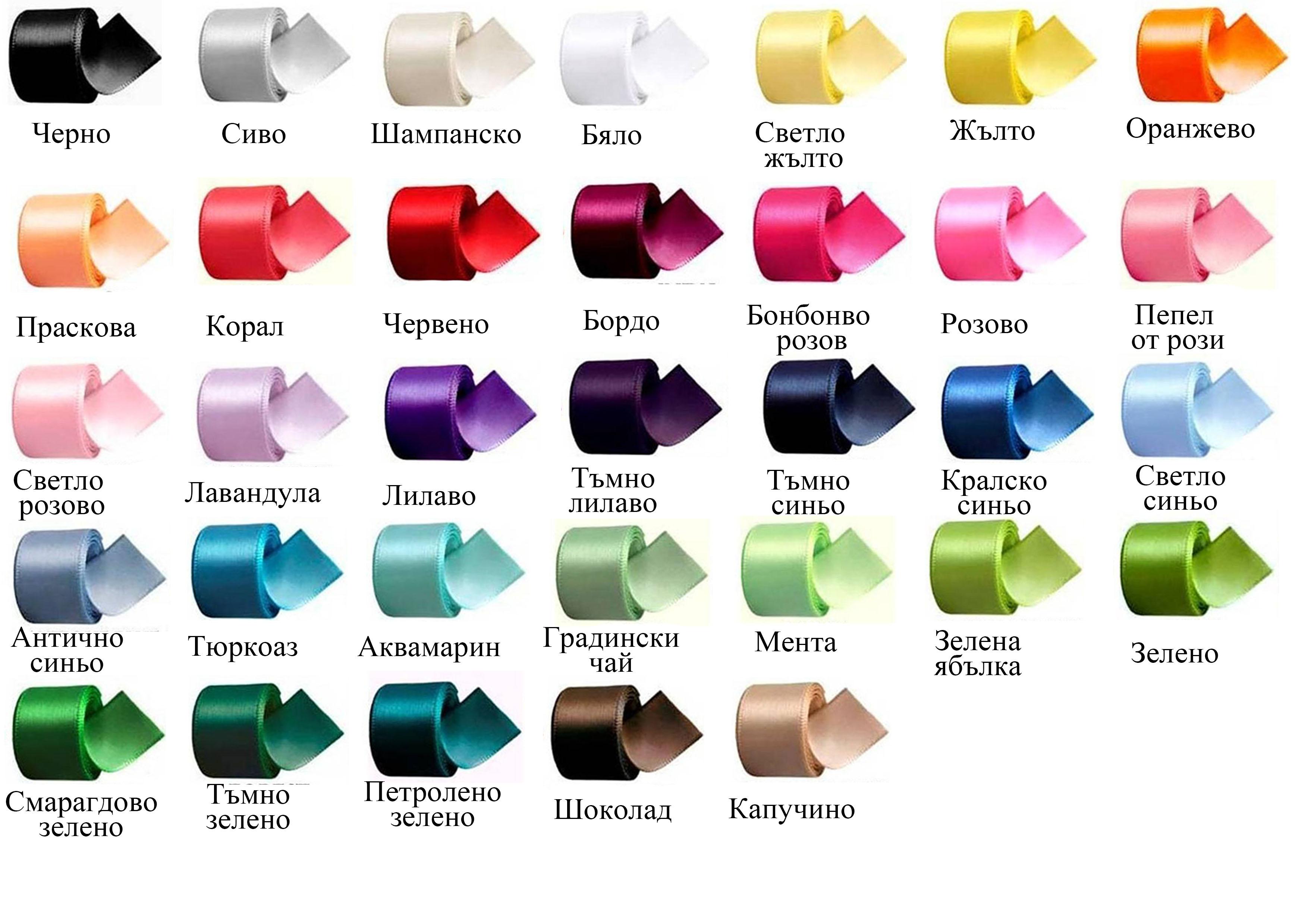 Цветове на сатенени панделки